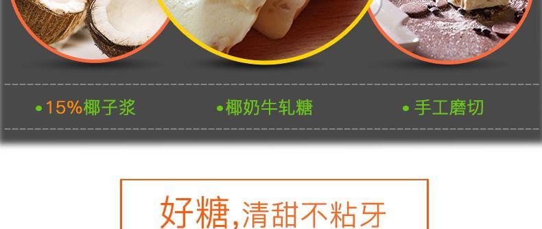 产品图-椰子牛轧糖-12
