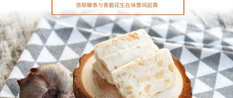 产品图-椰子牛轧糖-13