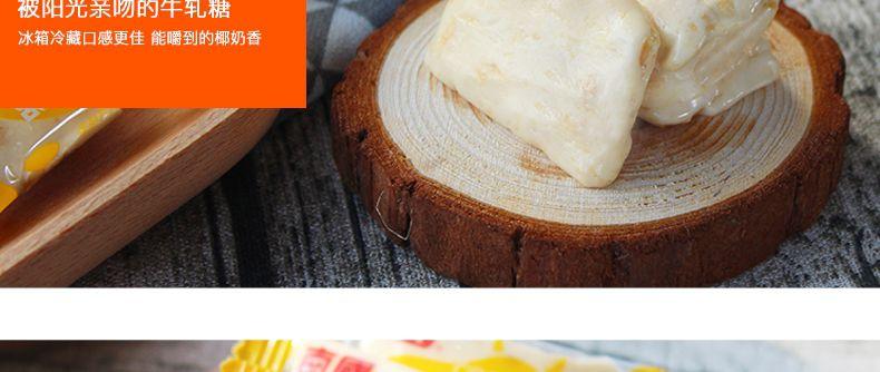产品图-椰子牛轧糖-15