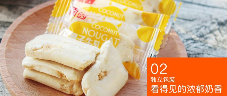 产品图-椰子牛轧糖-16