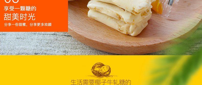产品图-椰子牛轧糖-18