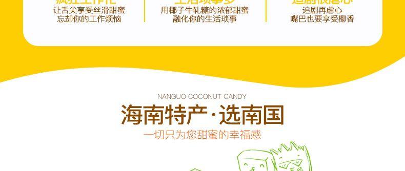 产品图-椰子牛轧糖-20