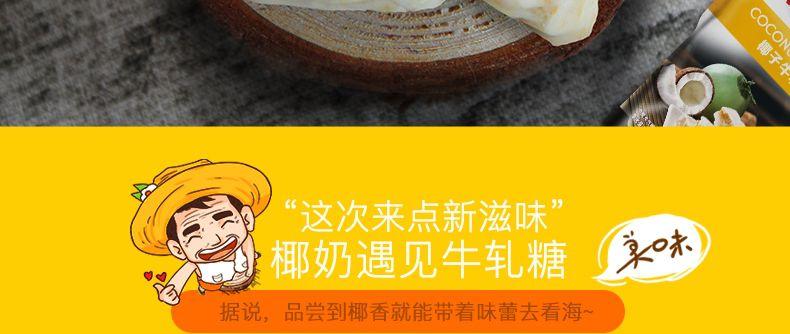 产品图-椰子牛轧糖-4