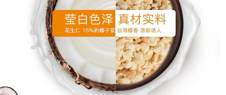 产品图-椰子牛轧糖-6