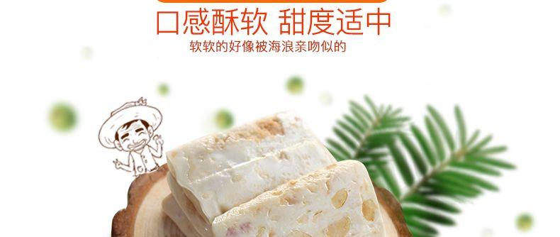 产品图-椰子牛轧糖-9