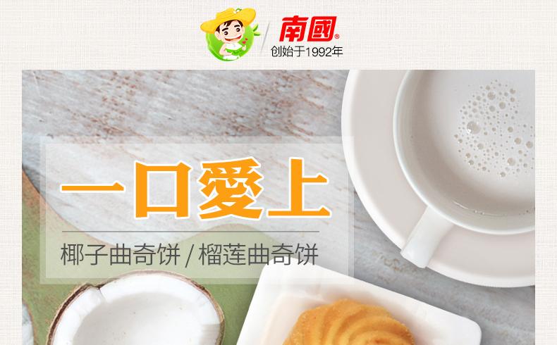 产品图-椰子曲奇饼-1