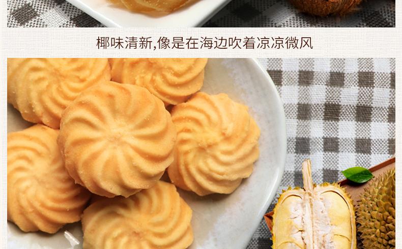 产品图-椰子曲奇饼-11