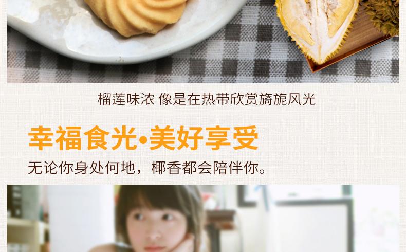 产品图-椰子曲奇饼-12