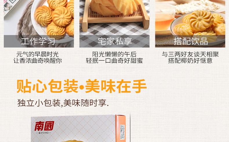 产品图-椰子曲奇饼-14