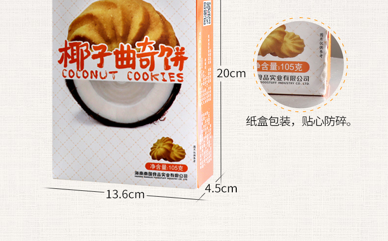 产品图-椰子曲奇饼-15