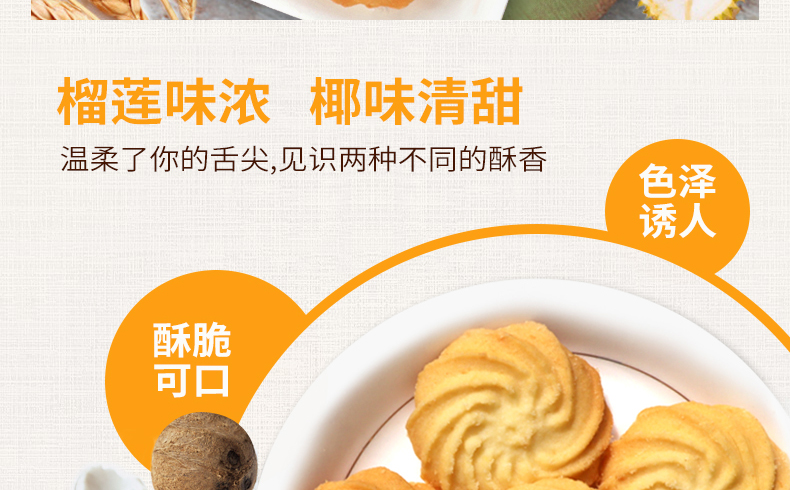 产品图-椰子曲奇饼-3