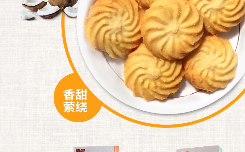 产品图-椰子曲奇饼-4
