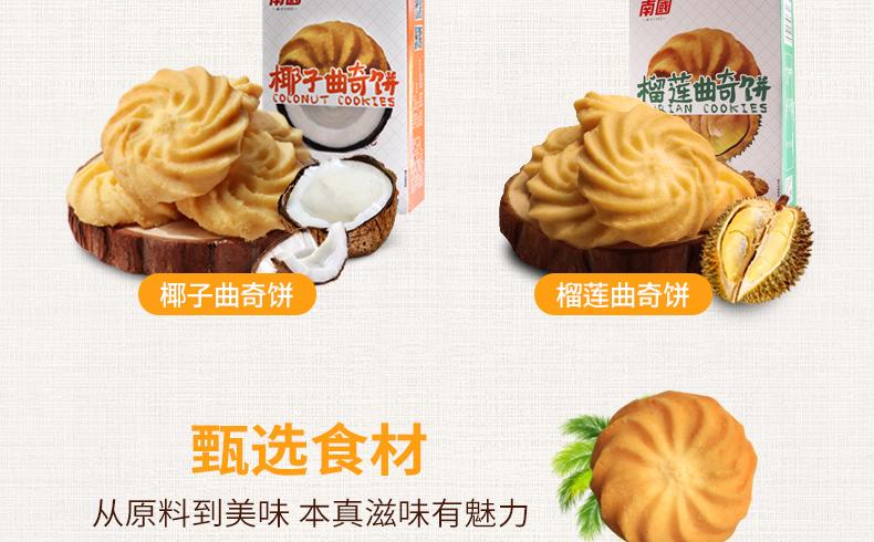 产品图-椰子曲奇饼-5
