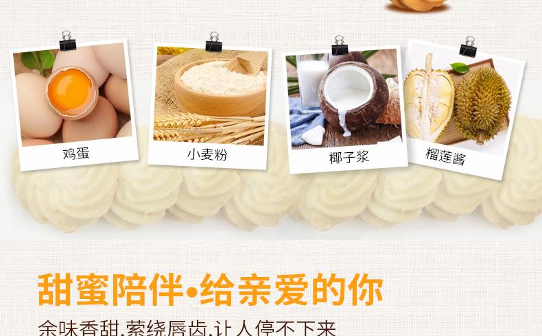 产品图-椰子曲奇饼-6