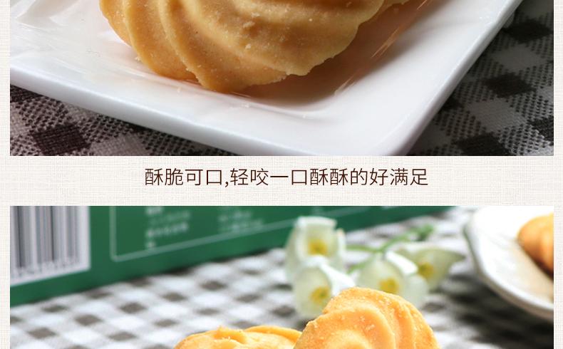 产品图-椰子曲奇饼-8