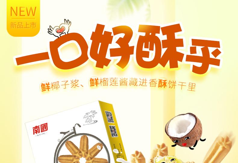 椰子酥饼-3
