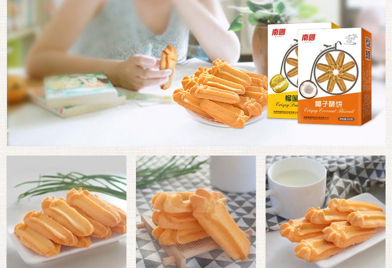 椰子酥饼-13