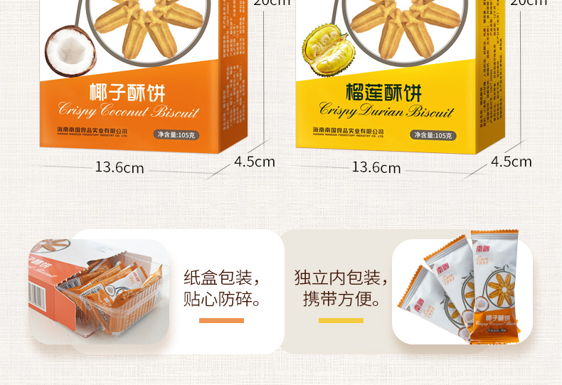 椰子酥饼-15