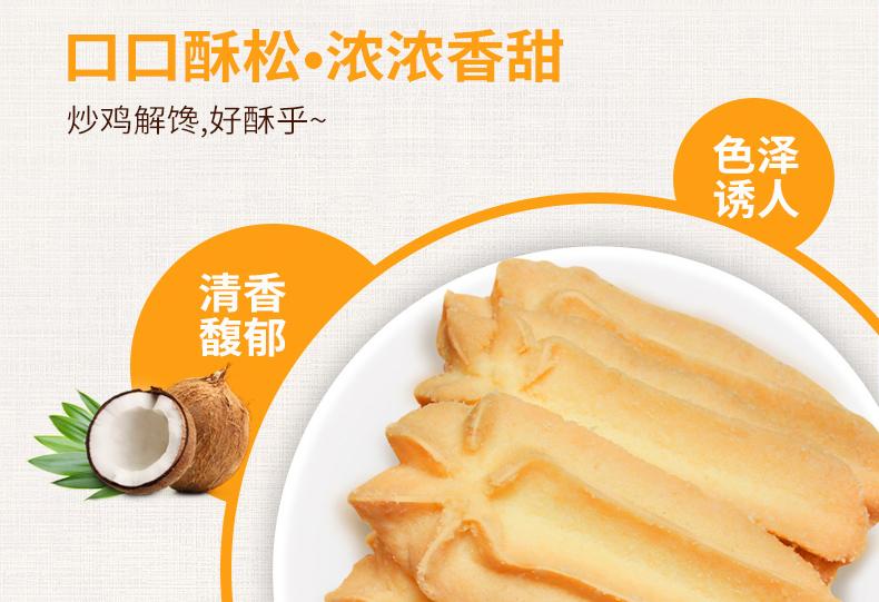 椰子酥饼-5