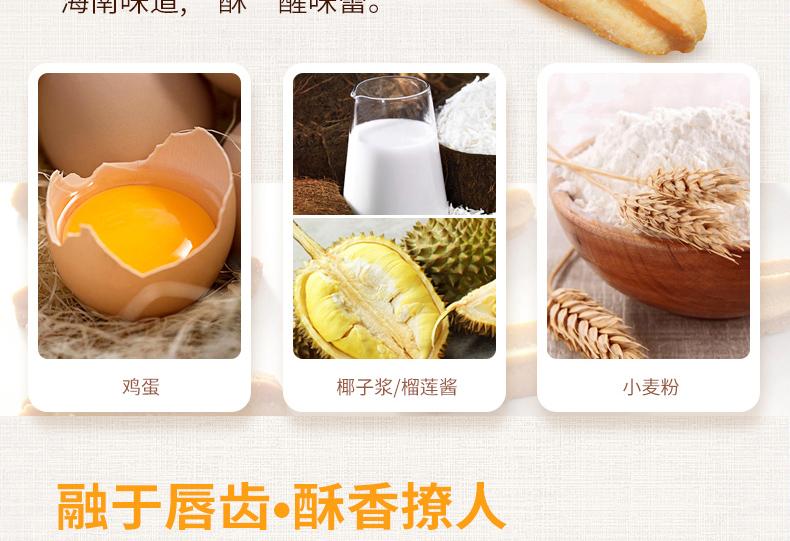 椰子酥饼-7