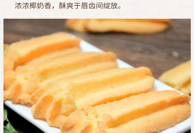 椰子酥饼-8