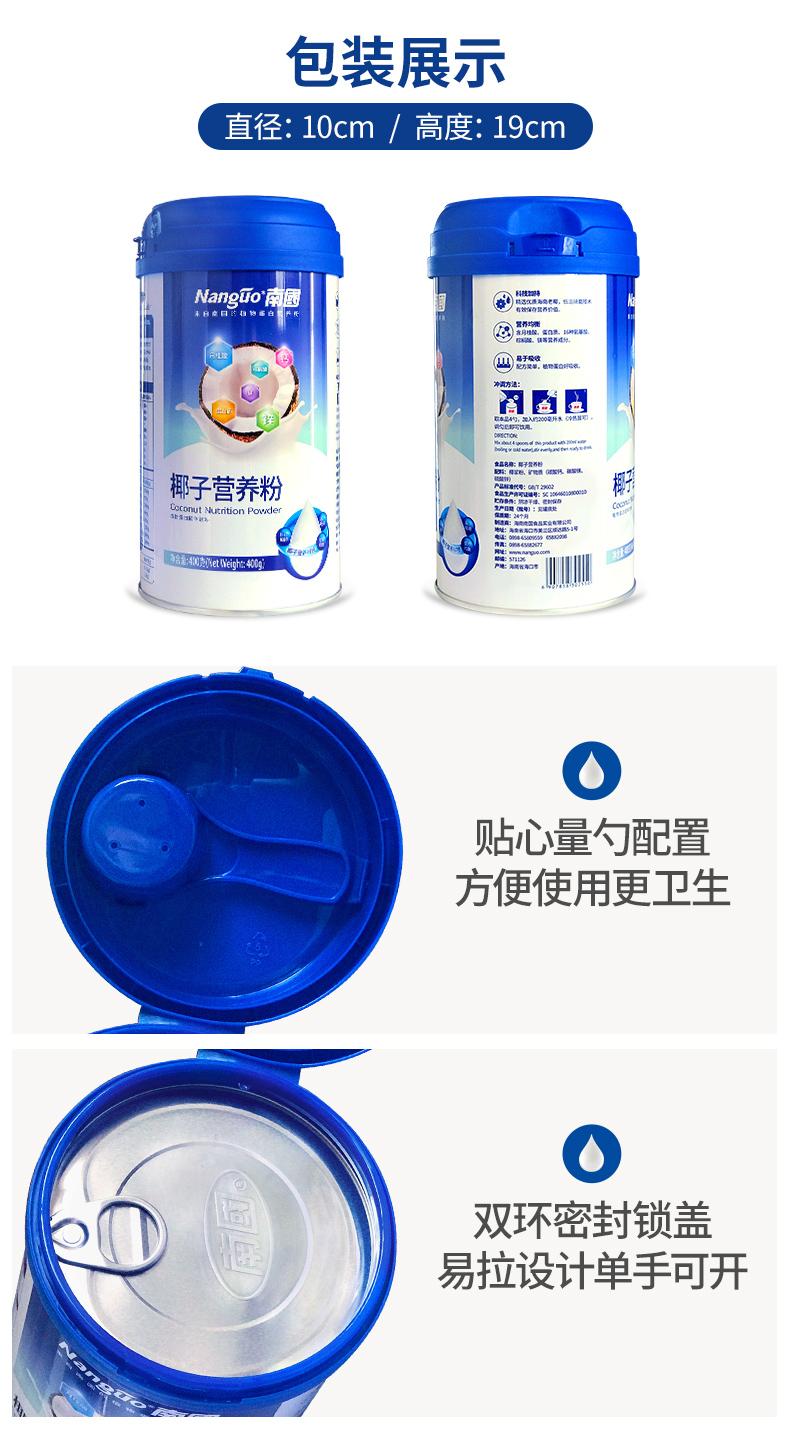 椰子营养粉-14