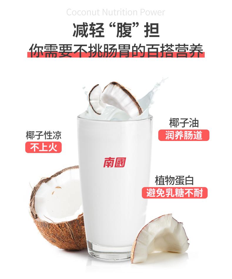 椰子营养粉-3