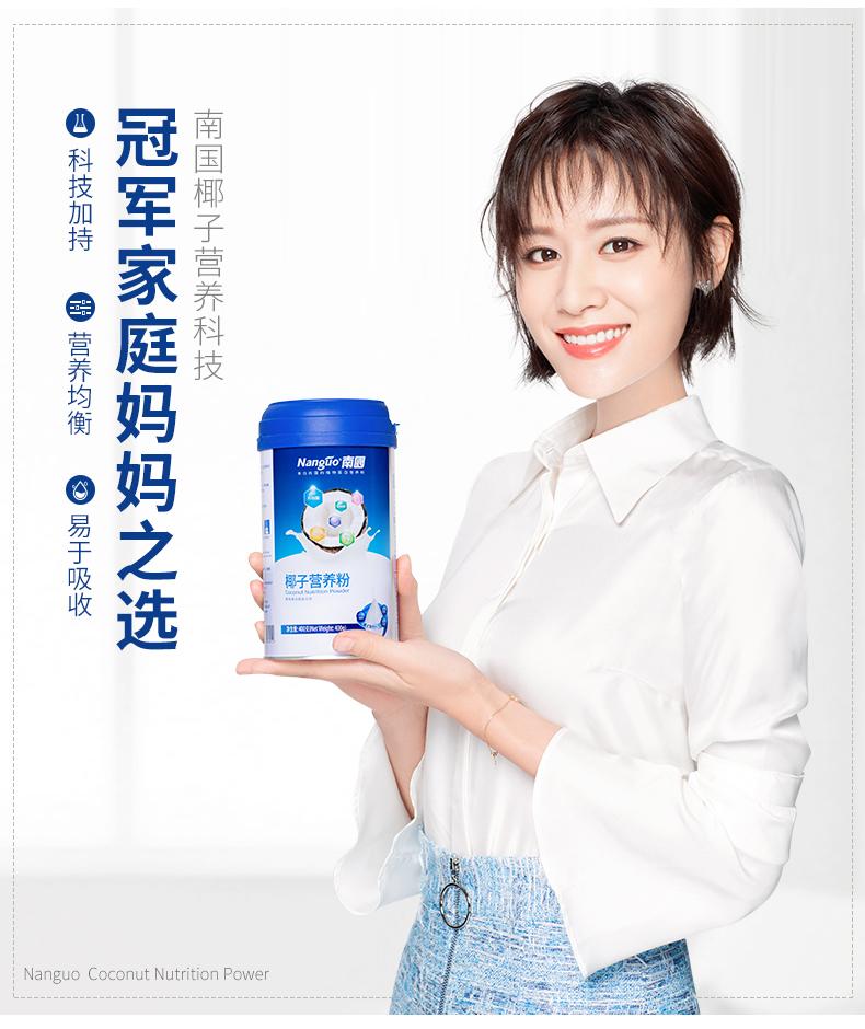 椰子营养粉-9