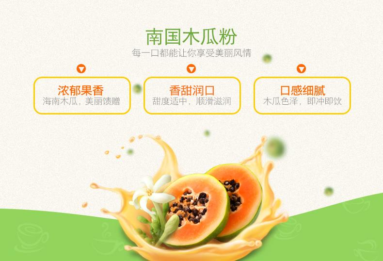 木瓜粉-4