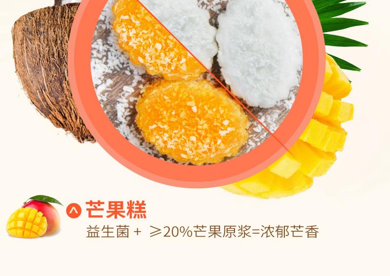 产品图-益生菌椰奶糕-5