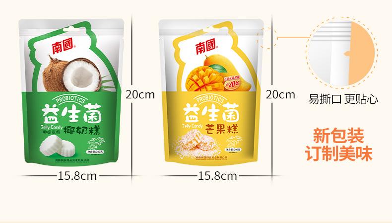 产品图-益生菌椰奶糕-6