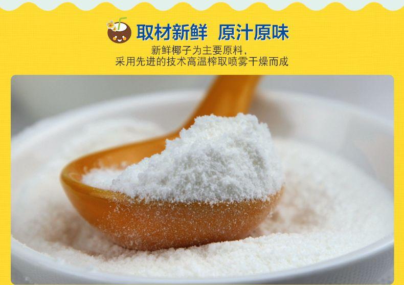原浆椰子粉-5