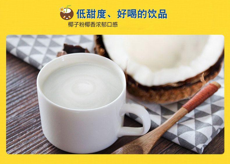 原浆椰子粉-8