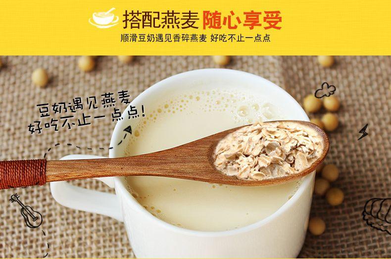 产品图-早餐豆奶粉-11