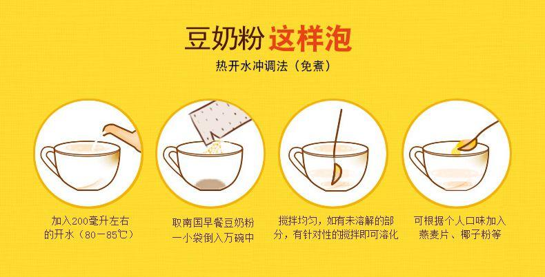 产品图-早餐豆奶粉-12