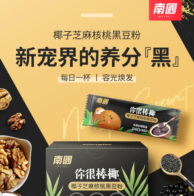 芝麻核桃黑豆代餐粉-1