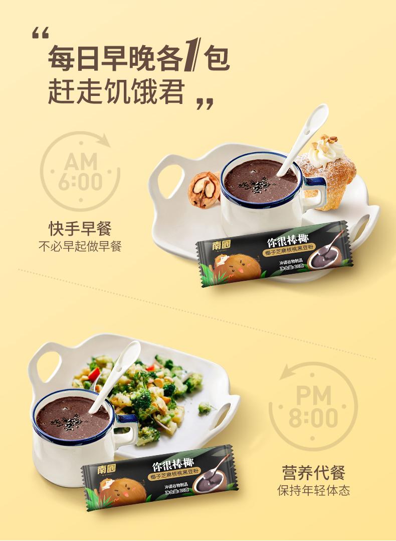 芝麻核桃黑豆代餐粉-11