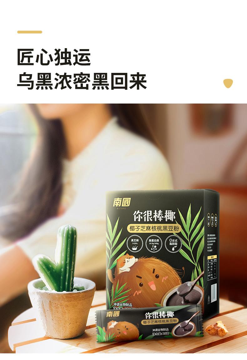 芝麻核桃黑豆代餐粉-12