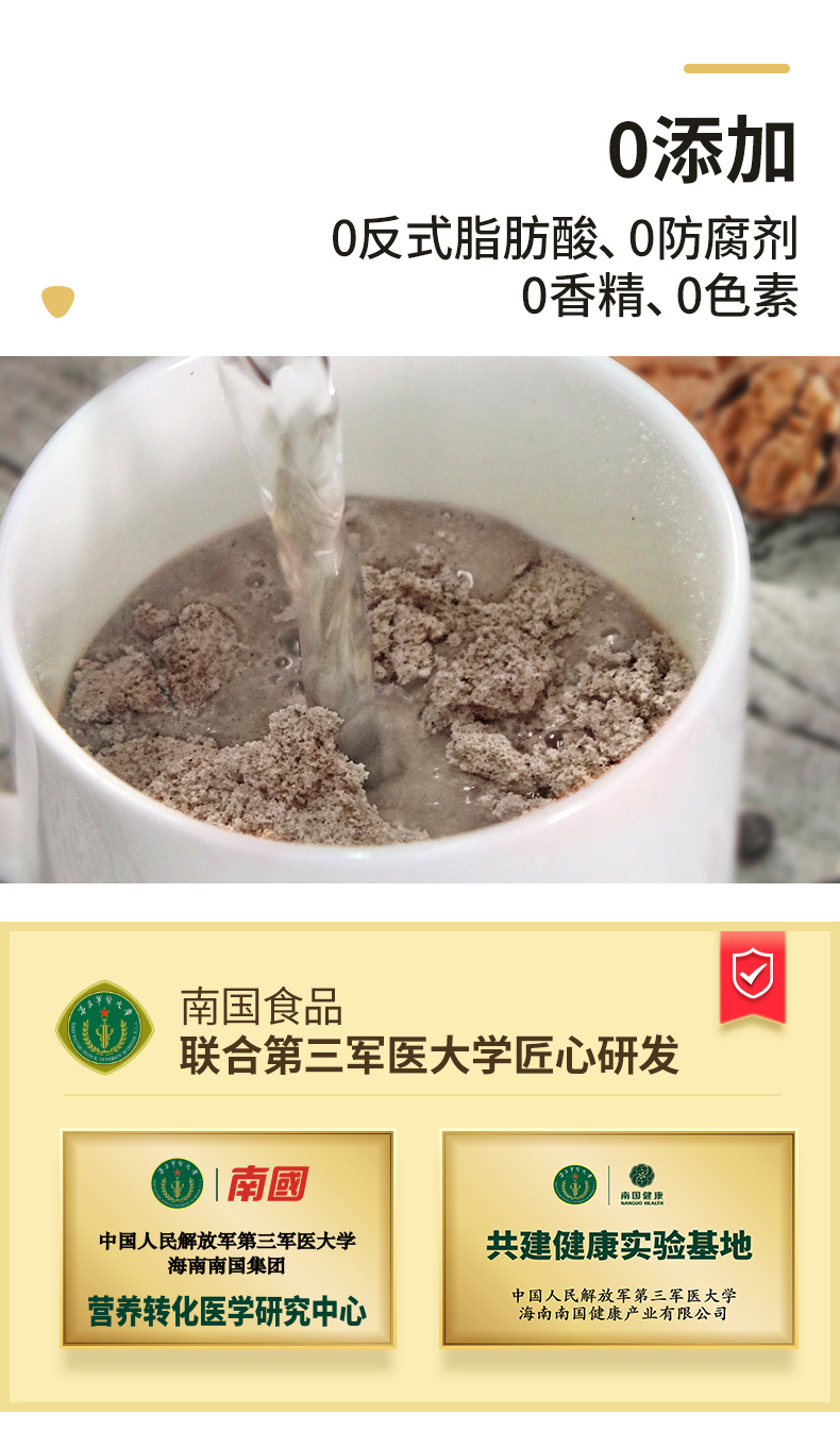 芝麻核桃黑豆代餐粉-13
