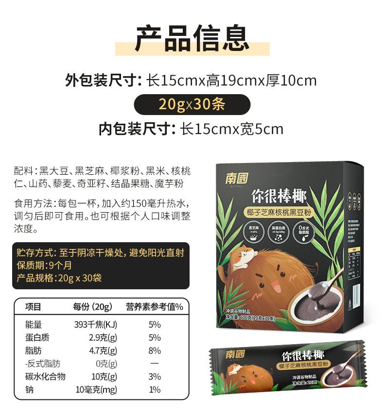 芝麻核桃黑豆代餐粉-14