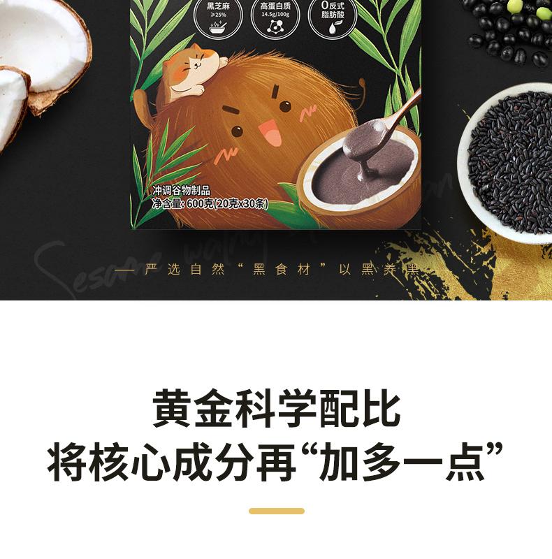 芝麻核桃黑豆代餐粉-2