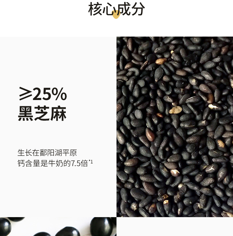 芝麻核桃黑豆代餐粉-3