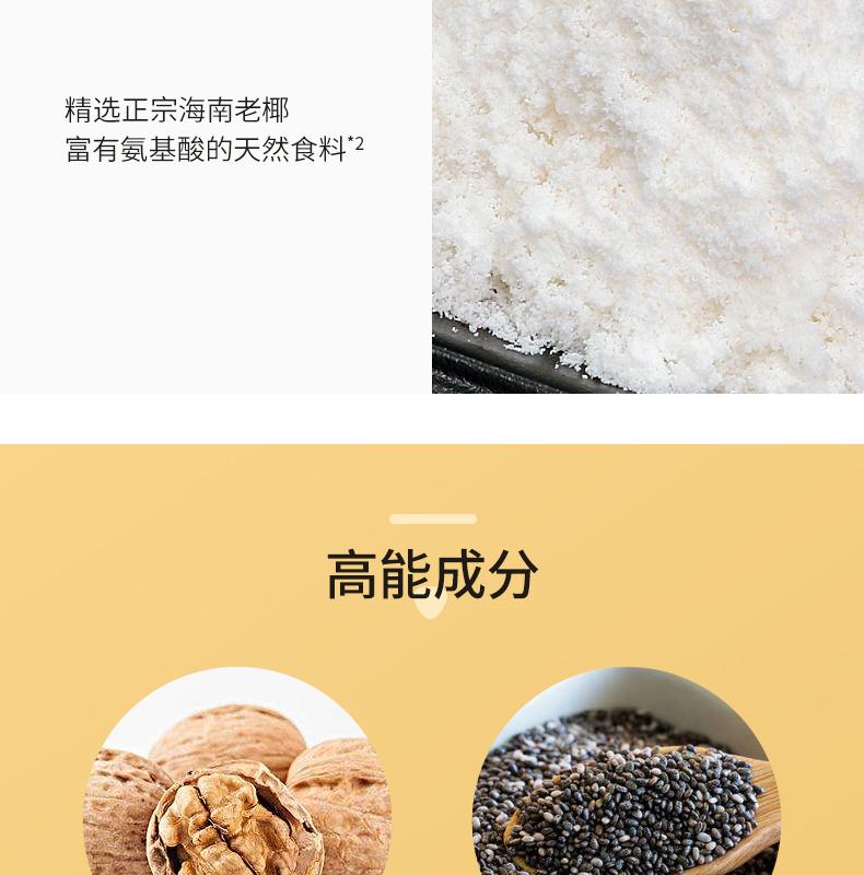 芝麻核桃黑豆代餐粉-5