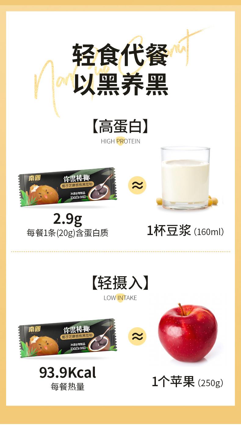 芝麻核桃黑豆代餐粉-7