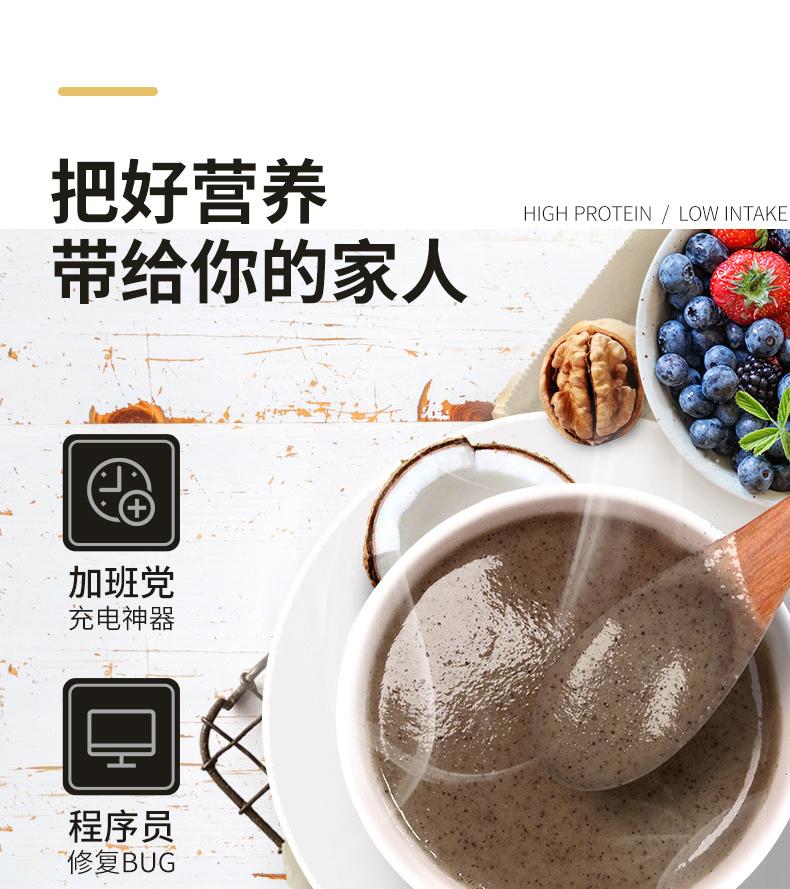 芝麻核桃黑豆代餐粉-8
