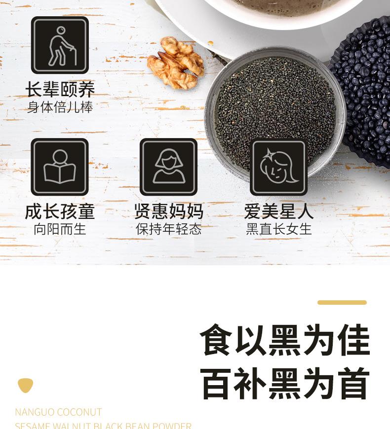 芝麻核桃黑豆代餐粉-9