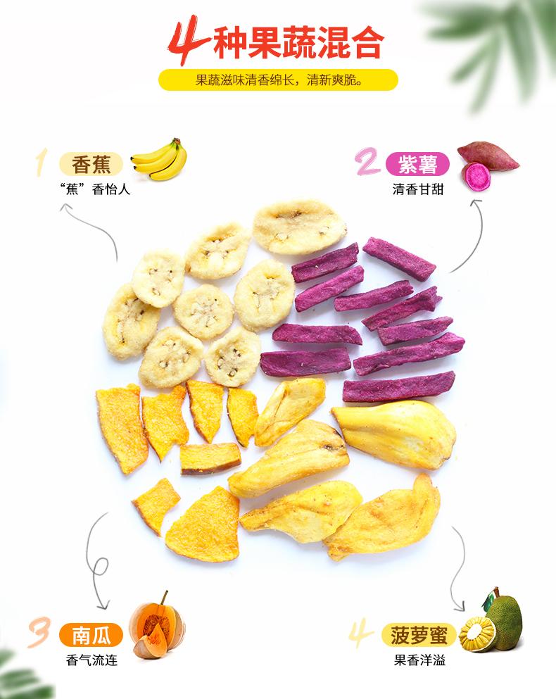 综合果蔬干-12