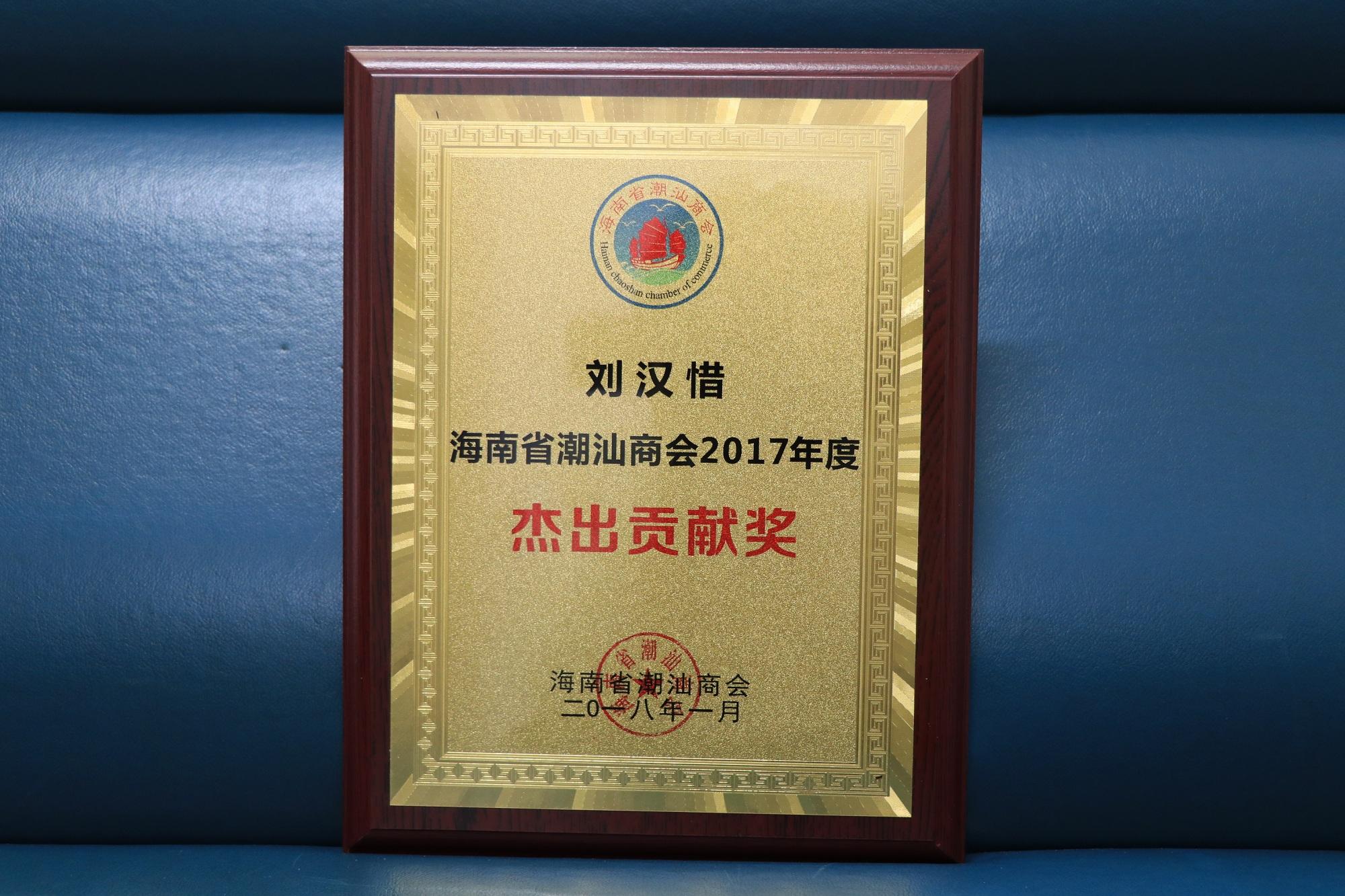 2017年度海南省潮汕商会杰出贡献奖