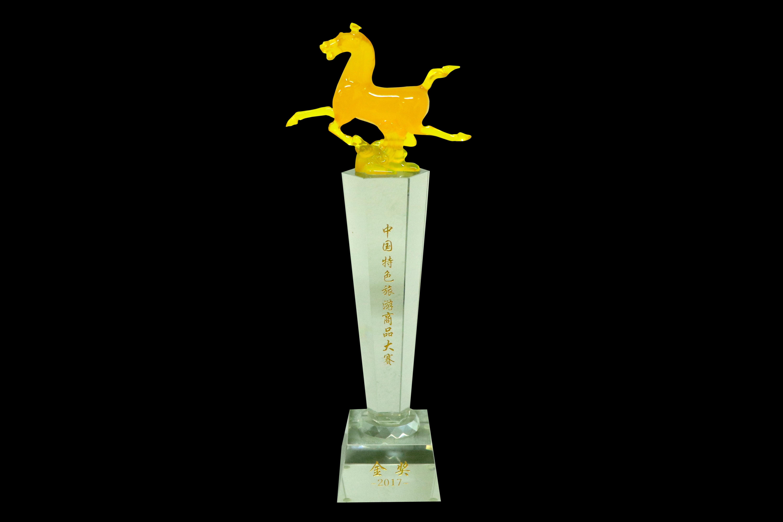 2017年度中国特色旅游商品大赛金奖