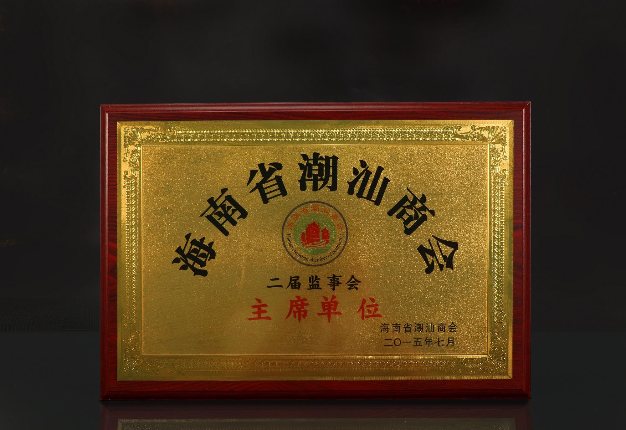 海南省潮汕商会第二届监事会主席单位